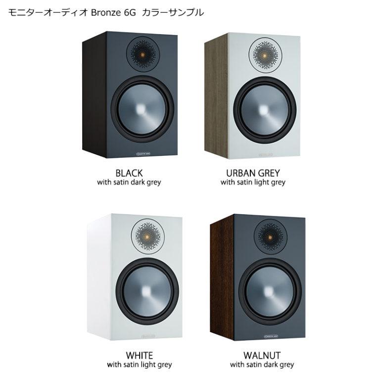 monitoraudio-bronze50-6g