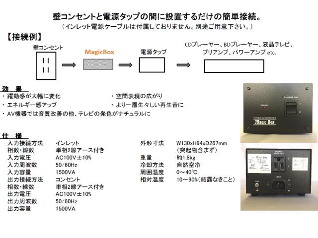 otoya-magicbox
