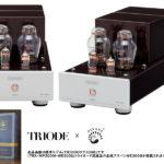 triode-trxp300m