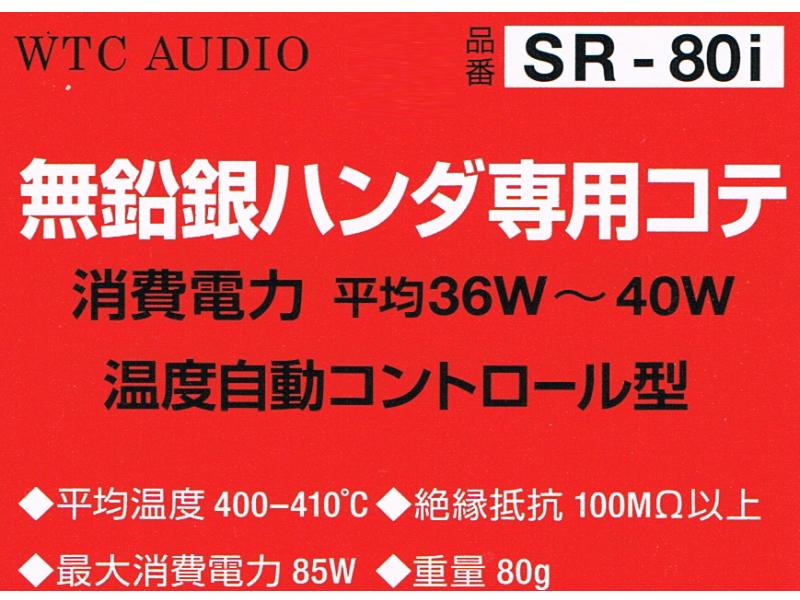 waco-sr80i